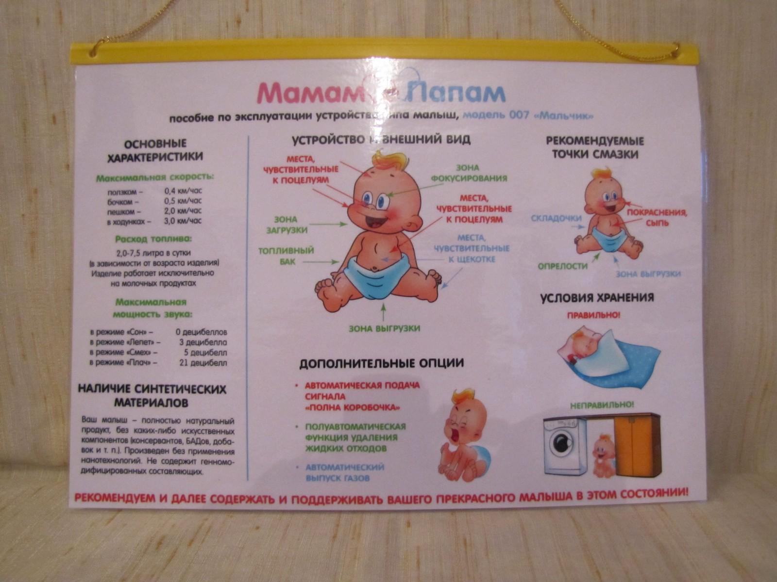 Плакат молодым родителям